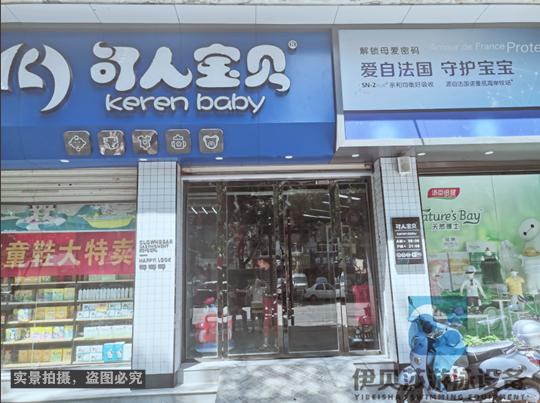 恭贺伊贝莎婴泳设备携手入驻武汉蔡甸可人宝贝店